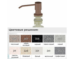 доз EcoStone ES-01-307 терракотовый