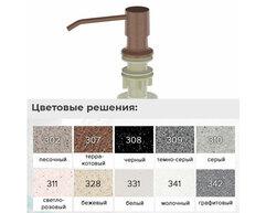 доз EcoStone ES-01-302 песочный